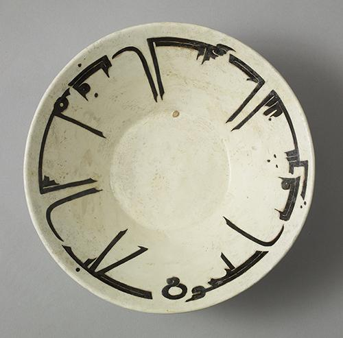 AKM839, Black-and-White Bowl with Arabic Inscription