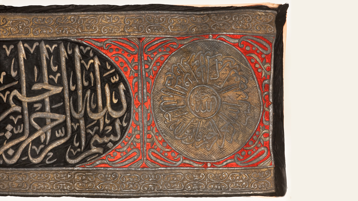 Silk fabric embroidered with calligraphic verses from the Qur'an.