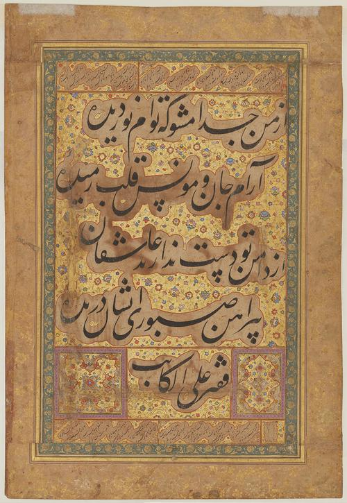Five lines of large calligraphy, surrounded by gold with a small floral pattern, two illuminated designs inside pink boxes and a row of script written diagonally at the bottom of the page, contained inside a green boarder with gold floral, set on a larger page.